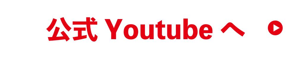 公式Youtubeへ