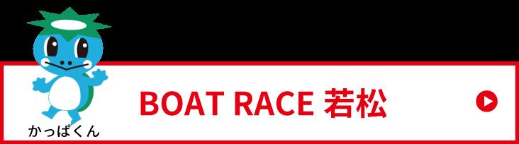 BOAT RACE 若松