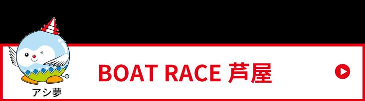 BOAT RACE 芦屋