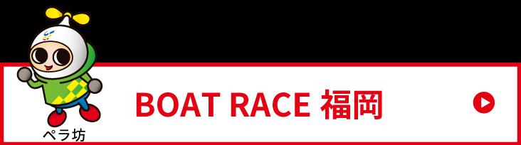 BOAT RACE 福岡
