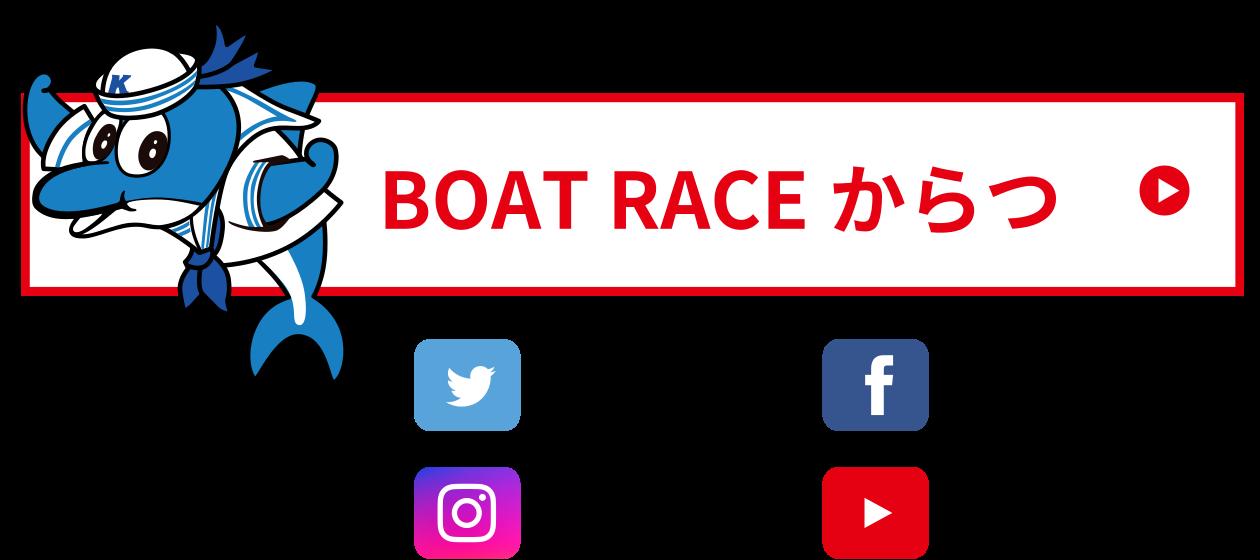BOAT RACE からつ