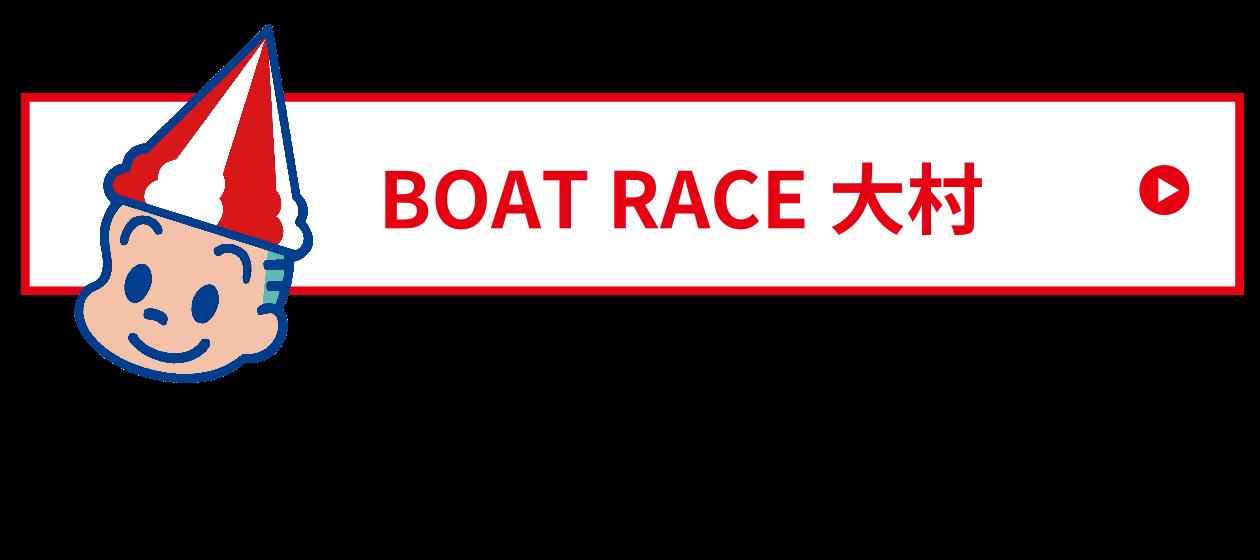 BOAT RACE 大村