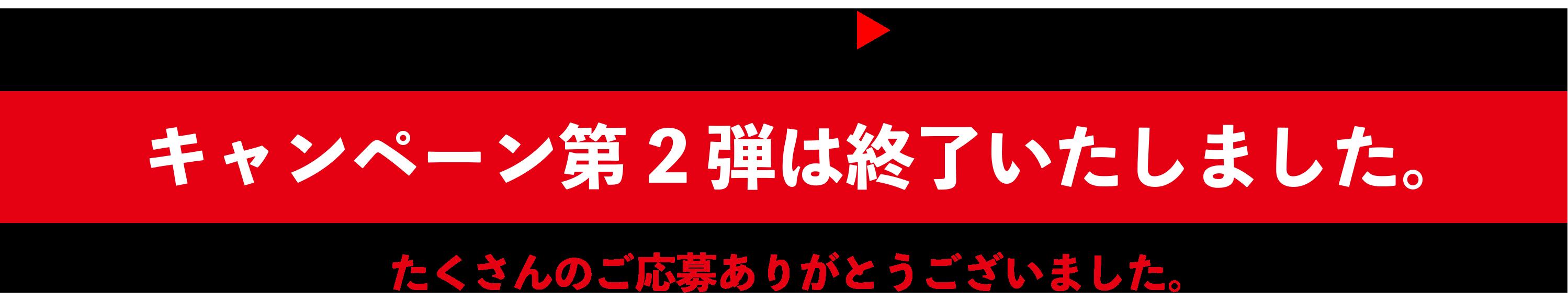 応募期間:2020年8月25日(火)〜2020年9月10日(木)