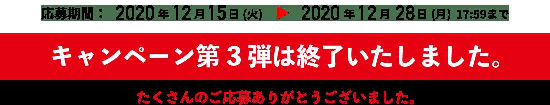応募期間:2020年8月7日(金)〜2020年8月20日(木)